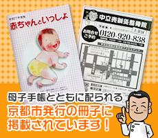 京都市発行の冊子に掲載されています!
