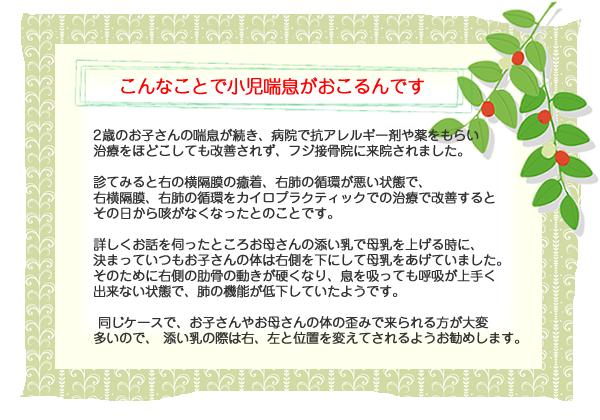 京都市乳幼児の注意事項