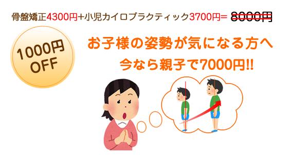 親子料金1000円オフ