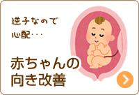 赤ちゃんの向き改善