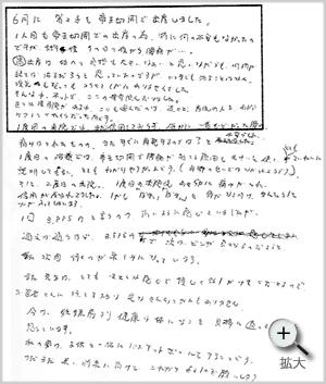 京都市左京区 37歳女性 Hさん