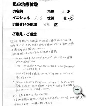 京都市右京区30歳女性F.Sさん