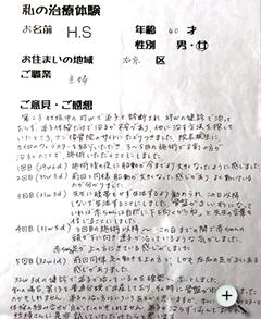 京都市右京区40代女性H.Sさん