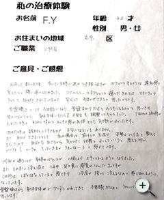 京都市右京区40代女性F.Yさん