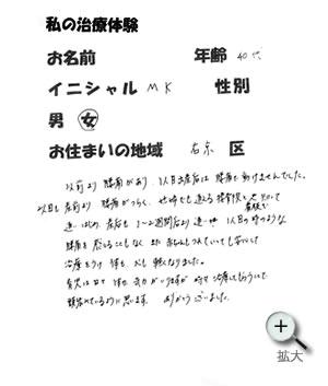 京都市右京区 40歳女性 M.Kさん